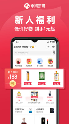 小鹅拼拼app