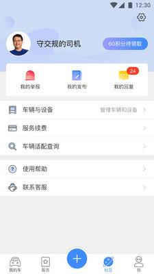 路尚app