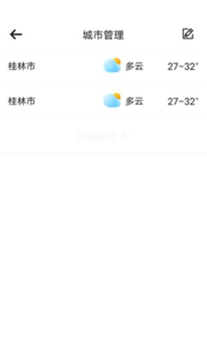 神州天气app